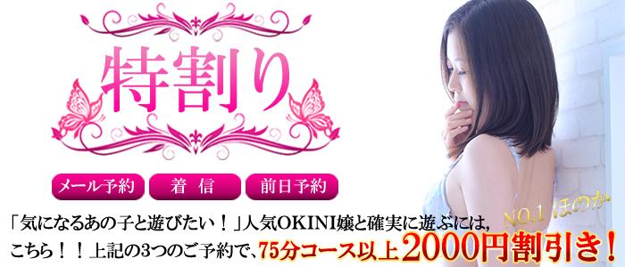 特割2000円割引